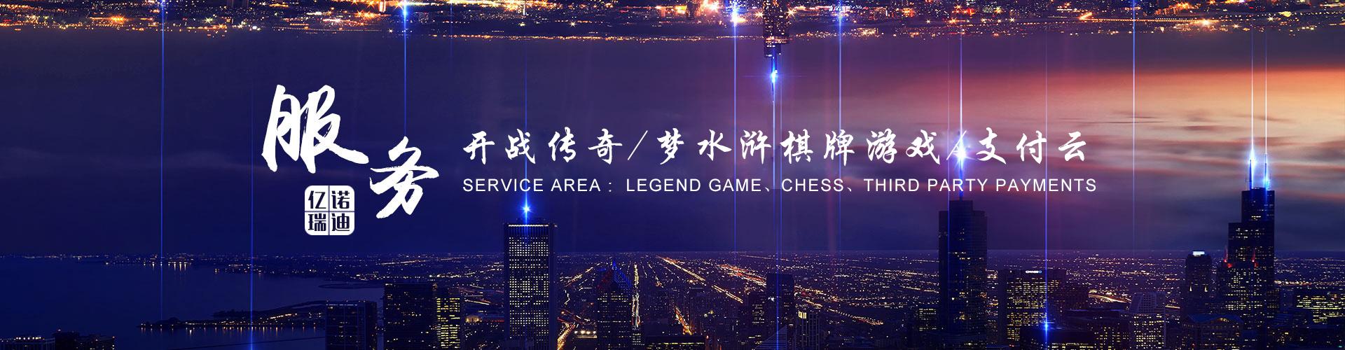 服务领域  /  棋牌游戏